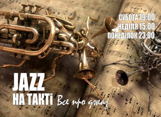 """Все про джаз у програмі """"Джаз на Такті"""""""